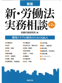 新・労働法実務相談〔第2版〕