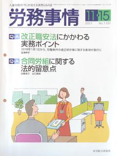 改正職安法にかかわる実務ポイント(労務事情 1351号)