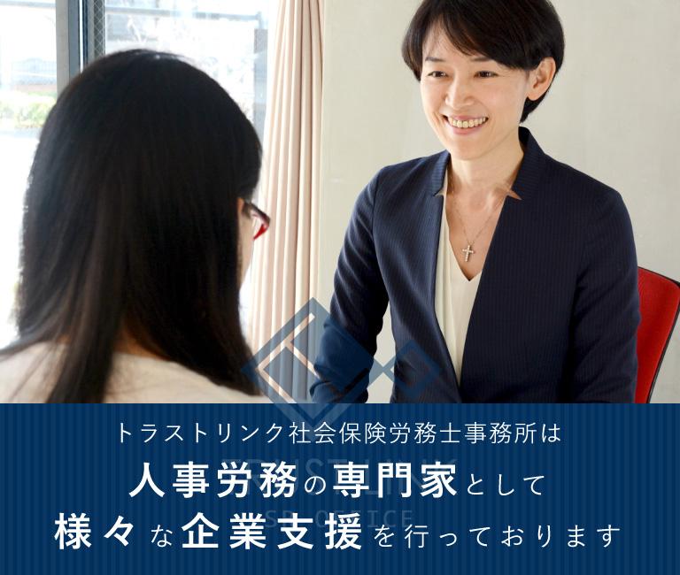 トラストリンク社会保険労務士事務所は人事労務の専門家として様々な企業支援を行っております