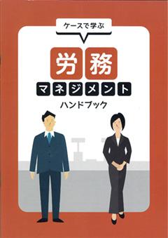 労務マネジメントハンドブック