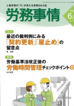労務事情6/1