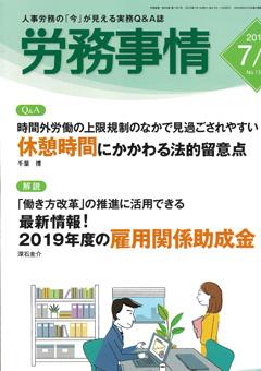 労務事情7/1