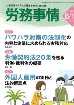 労務事情8/1・15