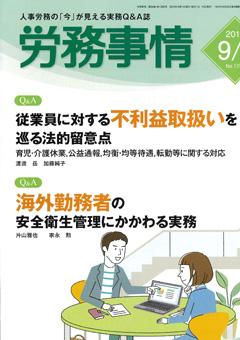 労務事情9/1